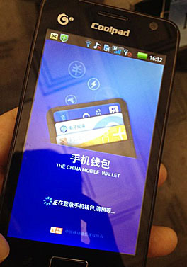 china-mobile-wallet-coolpad.jpg
